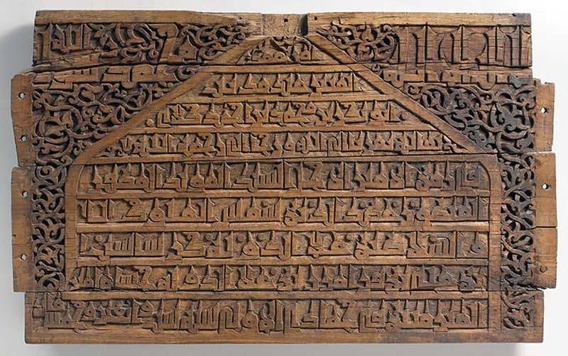 کتیبههای تاریخدار مسجد جامع یزد
