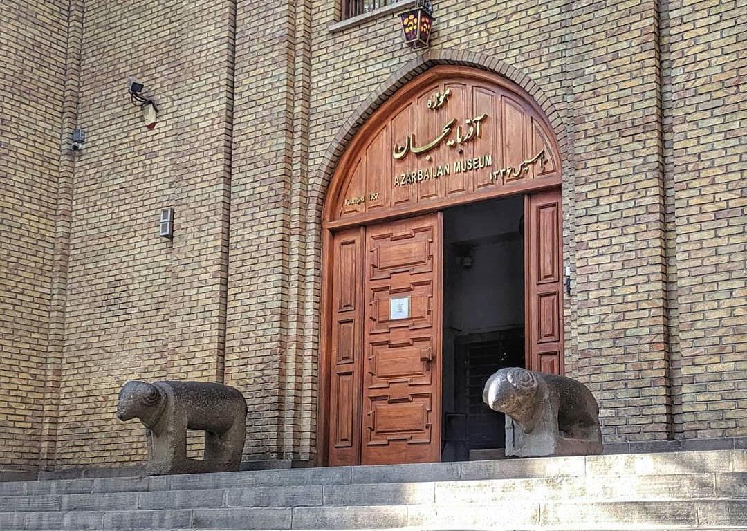 موزه آذربایجان تبریز